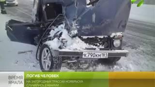 На загородных трассах Ноябрьска в ДТП погиб один человек