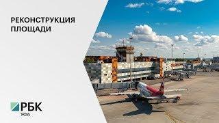 """Международный аэропорт """"Уфа"""" приступил к реконструкции привокзальной площади"""