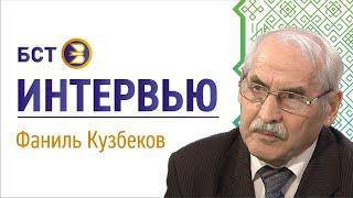 Әҙәби тәнҡит - Литературная критика. Фаниль Кузбеков. Интервью.