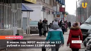 Новости UTV. Повышение МРОТ