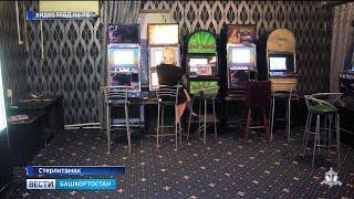Житель Стерлитамака организовал подпольное казино в частном доме