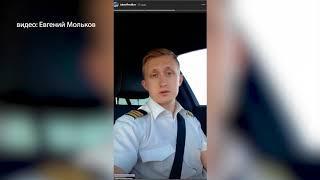 Пилот о посадке  горящего самолета