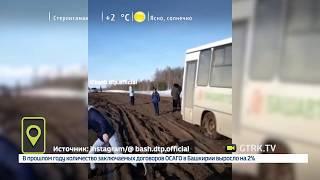 Из-за плохой дороги жители Аскинского района не могут добраться домой