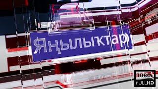 Новости на башкирском языке от 16 декабря г.Янаул