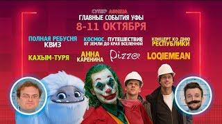 Суперафиша. Главные события Уфы, 8-11 октября