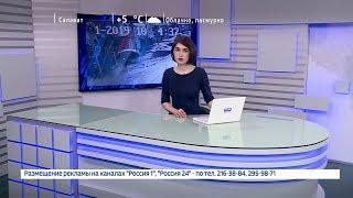 Вести-24. Башкортостан - 01.04.19