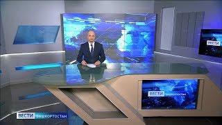 Вести-Башкортостан – 29.01.20