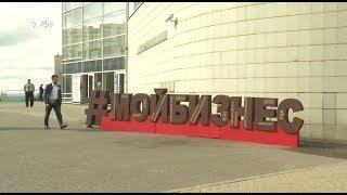 Главное Радий Хабиров встретился с участниками бизнес-форума в Конгресс-холле