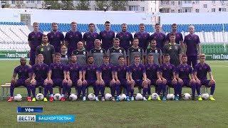 ФК «Уфа» на домашнем поле сразится с действующим чемпионом страны