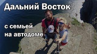 Добрались до Владивостока, морские деликатесы, остров Русский. Путешествие с семьей на автодоме