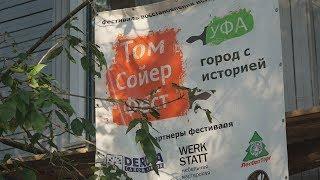 UTV. Уфа деревянная. Волонтеры проекта «Том Сойер Фест» возвращают к жизни еще один дом