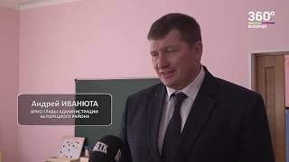В Белорецком районе сданы в эксплуатацию три социальных объекта