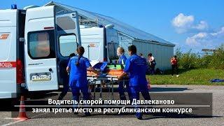 UTV. Новости запада Башкирии за 27 августа