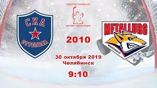 2010 СКА-Стрельна VS Металлург Мг