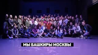 Башкиры Москвы о башкирском языке в школах РБ