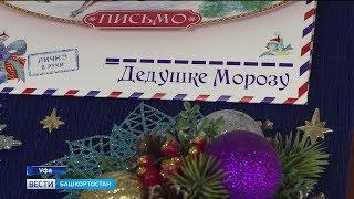 На почту Деда Мороза в Уфе поступило более тысячи писем от юных жителей Башкирии