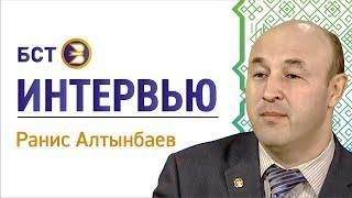 Яңы шарттарға әҙерлек - В новых условиях. Ранис Алтынбаев. Интервью.