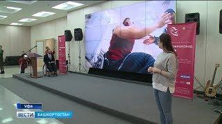 Уфа приняла участников Всероссийской акции «Добропоезд»