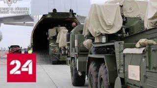 В Турцию доставили четвертую партию компонентов С-400 - Россия 24