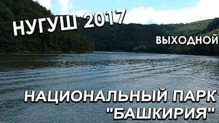 """Нугуш 2017. Выходной (Национальный парк """"Башкирия"""") Замечательно провели время."""