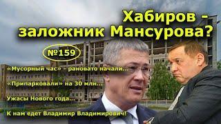 """""""Хабиров - заложник Мансурова?"""". """"Открытая Политика"""". Выпуск - 159."""