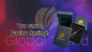 Что за продукт Pavlov Spring Global Trend Company
