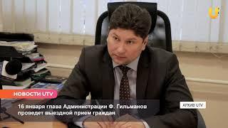 Новости UTV. Ф. Гильманов проведет выездной прием граждан