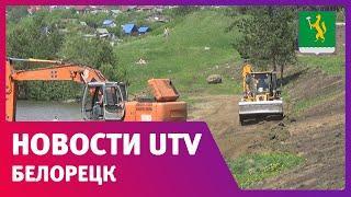 UTV. Новости Белорецкого района от 05.06.2020