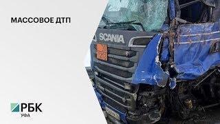 """РБ на федеральной трассе """"Уфа-Оренбург"""" столкнулись 5 автомобилей: 2 бензовоза и 3 легковых машины"""