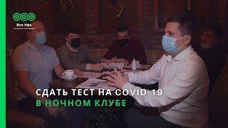 Сдать тест на COVID-19 в ночном клубе