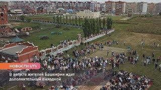 Новости UTV.  11 августа в Башкирии будет отмечаться Курбан-байрам.