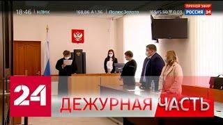 Вести. Дежурная часть от 15.09.2020 (18:30) - Россия 24