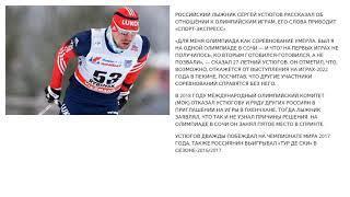 Лыжник Устюгов «похоронил» Олимпиаду - 05/11/2019 04:00