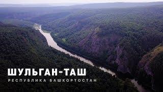 #65 ШУЛЬГАН-ТАШ | Республика Башкортостан | 4k