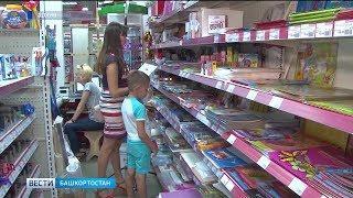 В Башкирии стартовала благотворительная акция «Помоги собраться в школу»