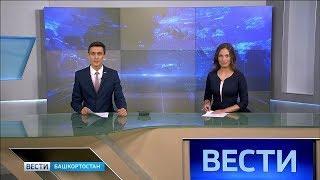 Вести-Башкортостан - 28.08.19