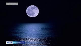 Жители Башкирии увидят главное Суперлуние года