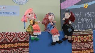 Новости UTV.  Кукольный спектакль под названием «Житие Петра и Февронии Муромских»