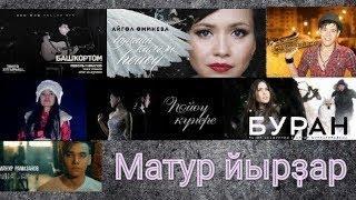 Красивые Башкирские песни, сборник клипов (Beautiful Bashkir songs)
