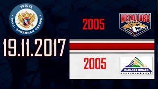 Хоккей.  Металлург (2005) - Салават Юлаев  (2005)