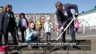 UTV. Новости запада Башкирии за 26 апреля