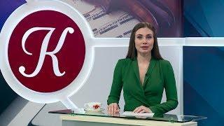 Новости культуры - 16.05.19