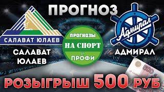Прогноз САЛАВАТ ЮЛАЕВ - АДМИРАЛ. Хоккей. КХЛ. 21 января 2020