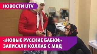 МВД по Башкирии объединился с «Новыми русскими бабками» в борьбе с мошенниками