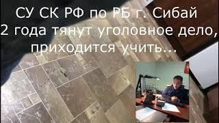 СУ СК РФ по РБ г. Сибай