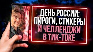 Из России с любовью. День России. Пироги, стикеры и челленджи в Тик-Токе