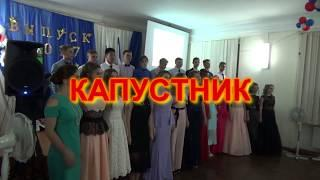 Новофедоровка 24 июня 2017 Выпускной. Капустник. Нарезка