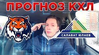 Амур - Салават Юлаев  Прогноз и ставка на хоккей КХЛ 29.01.2020