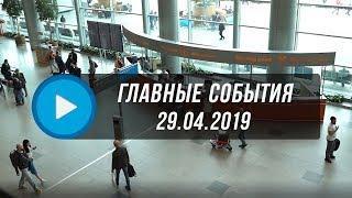29.04.2019 Домодедово Главные события
