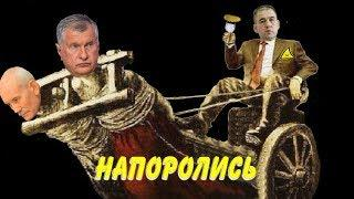 """""""Открытая Политика"""". Выпуск - 38. """"Напоролись"""""""